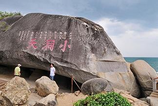 Даосский парк «Небесные гроты» в Хайнане