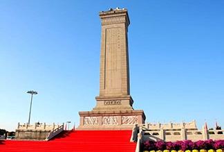Памятник народным героям в Пекине