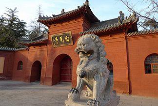Храм Белой Лошади в Лояне, Китай