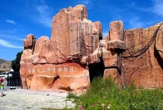 Тянь-шаньский заповедник диких животных