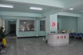 Лечение в г.Далянь. Военный Госпиталь №87