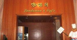 Отель LANDSMEN 3* в Гуанчжоу