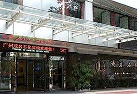 Отель MAOMING SHIHUA 3* в Гуанчжоу