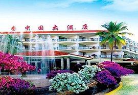 Отель SOUTH CHINA 4* на о.Хайнань