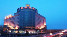 Отель SUPER HOUSE INTERNATIONAL 4* в Пекине