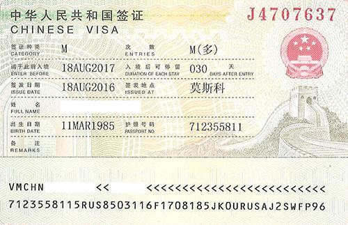 разрешение на посещение страны