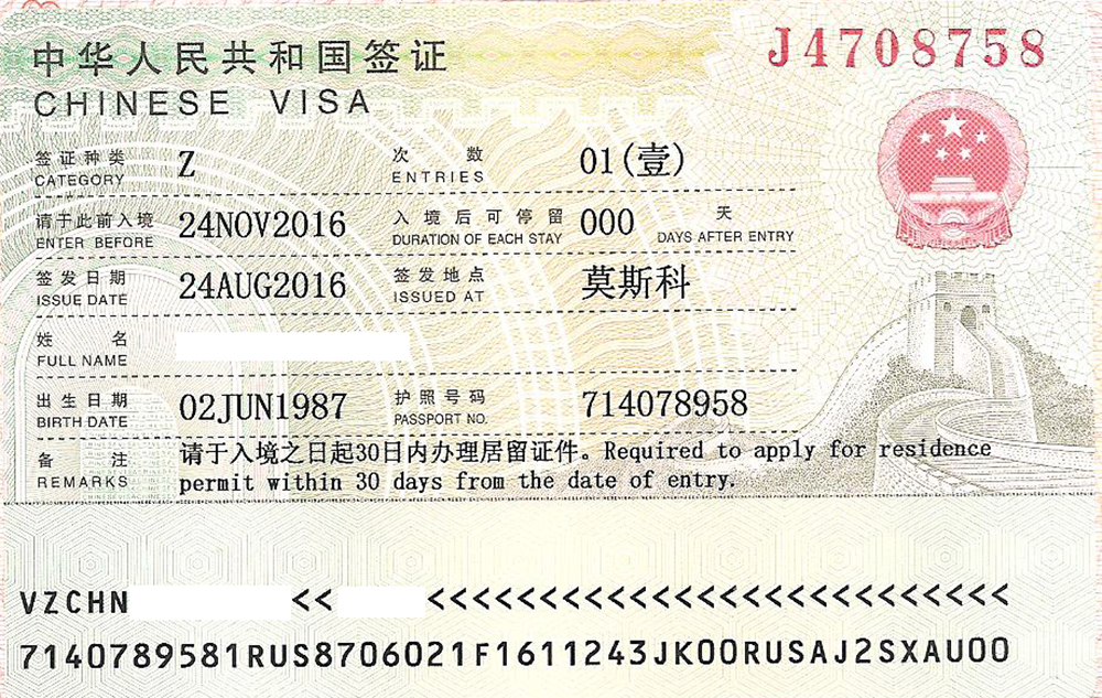 Рабочая виза Z